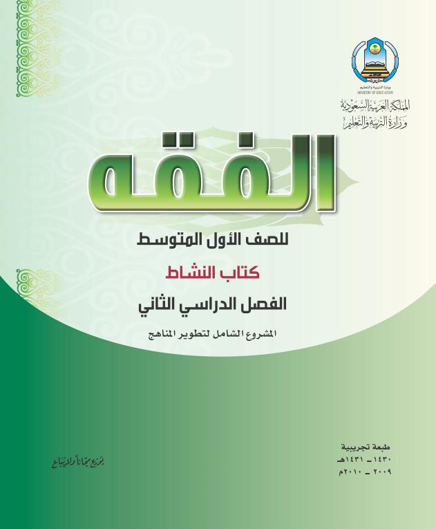غلاف الفقه -الصف الأول المتوسط الفصل الدراسي الثاني كتاب النشاط للطالبة -  المكتبة الرقمية للدكتور فيصل بن مشعل بن سعود بن عبدالعزيز