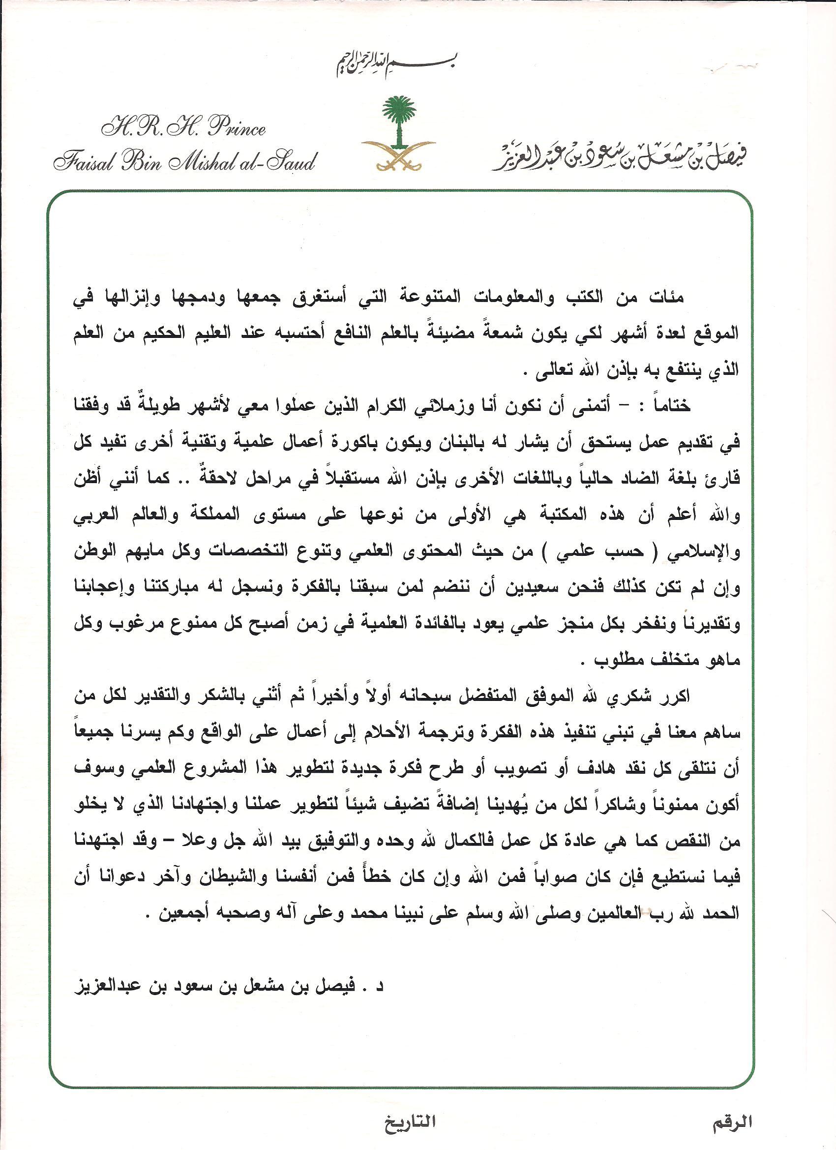 كلمة الافتتاح المكتبة الرقمية للدكتور فيصل بن مشعل بن سعود بن عبدالعزيز