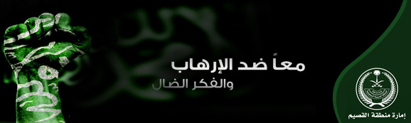 ضد الارهاب