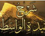 alwassitiyah1