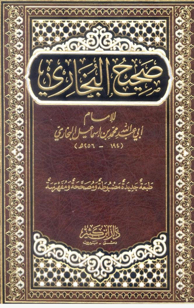 كتاب صحيح البخاري pdf المكتبة الوقفية