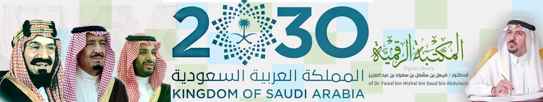المكتبة الرقمية للدكتور فيصل بن مشعل بن سعود بن عبدالعزيز