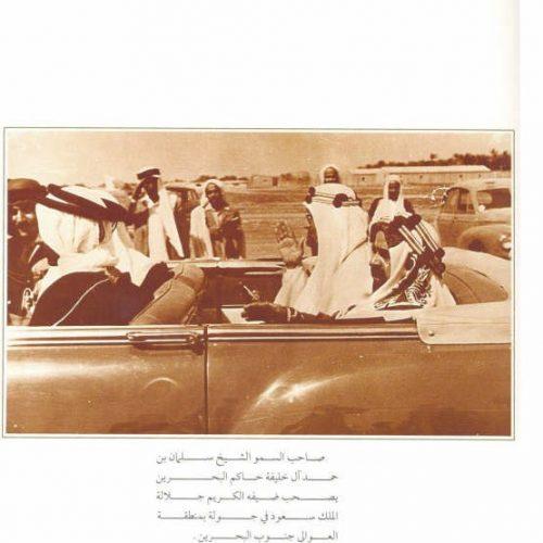 معرض الملك سعود الرابع بمملكة البحرين: صور البحرين