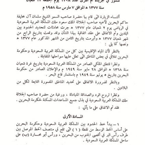 معرض الملك سعود الرابع بمملكة البحرين: الإتفاقية البحريّة